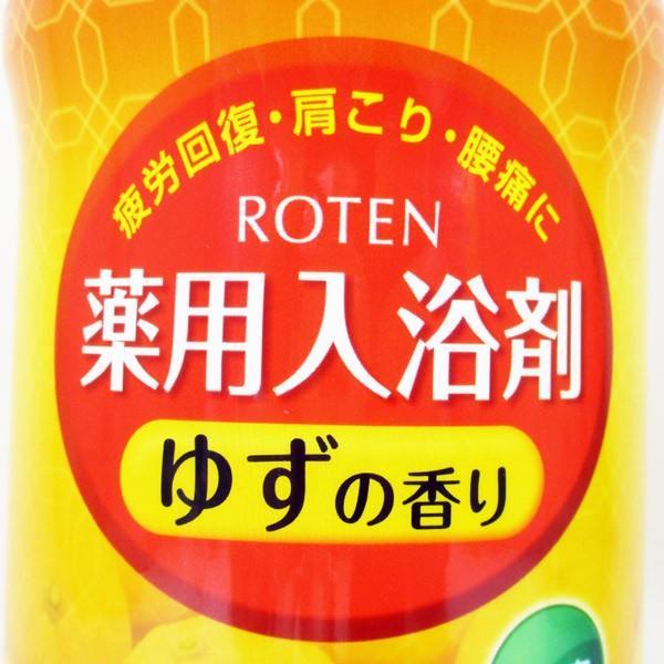 薬用入浴剤 日本製 露天/ROTEN ゆずの香り 680g x1個/送料無料|saponintaiga|02