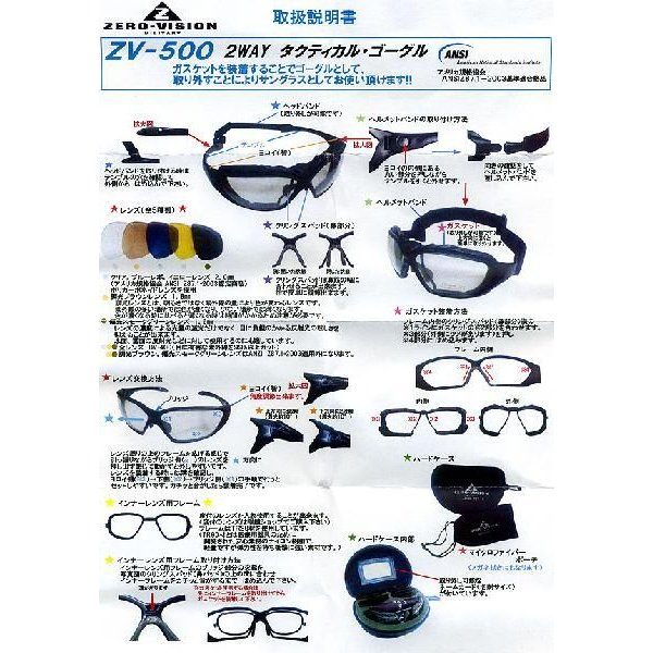 ZERO-VISION /ゼロビジョン/タクティカルゴーグル/ZV-500 調光/偏光レンズ|saponintaiga|02