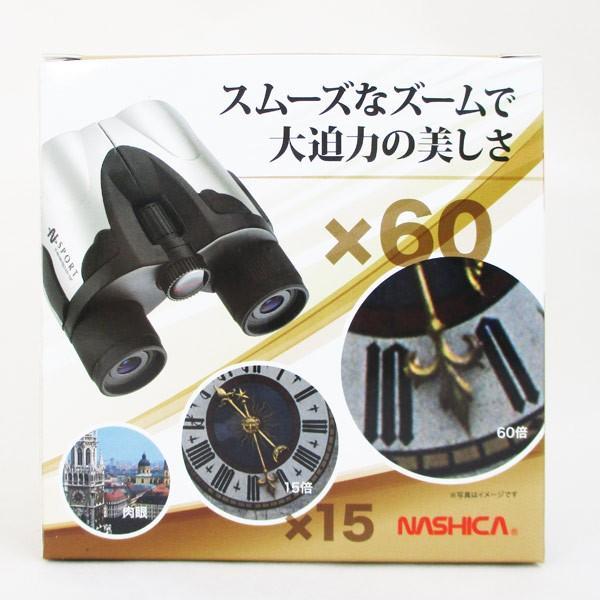 ズーム双眼鏡 N-SPORT 15-60×28 ZOOM(倍率:15〜60倍)三脚アダプター付き ナシカNASHICA 2025/送料無料|saponintaiga|04