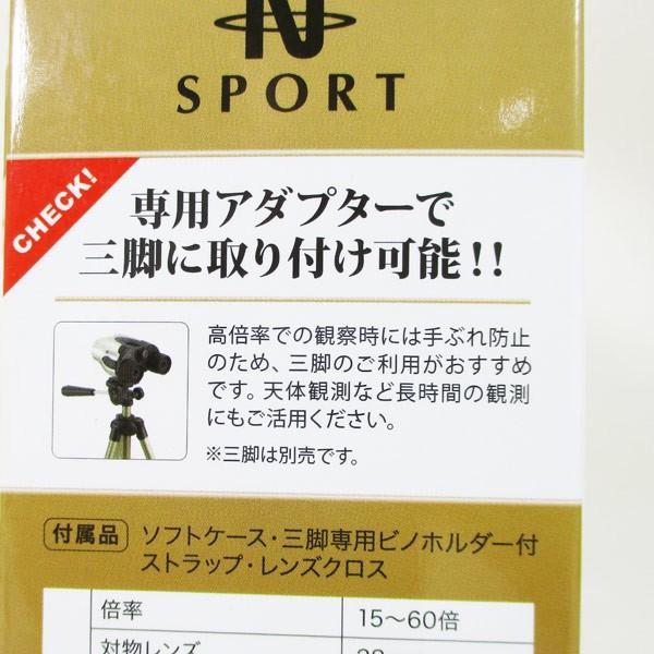 ズーム双眼鏡 N-SPORT 15-60×28 ZOOM(倍率:15〜60倍)三脚アダプター付き ナシカNASHICA 2025/送料無料|saponintaiga|05