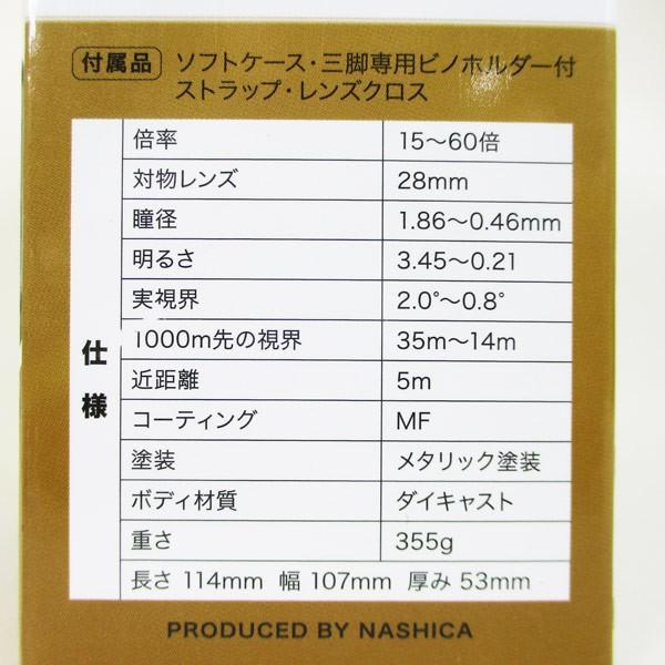 ズーム双眼鏡 N-SPORT 15-60×28 ZOOM(倍率:15〜60倍)三脚アダプター付き ナシカNASHICA 2025/送料無料|saponintaiga|06