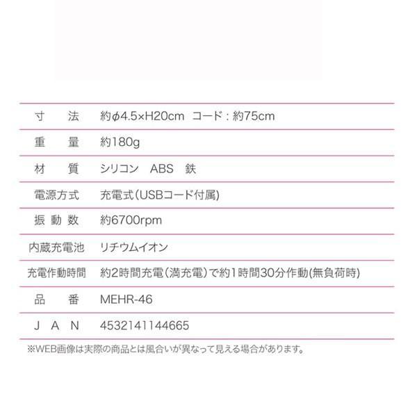 20モードバイブレーションリフレッシュ防水IPX5 MEHR-46/4665/送料無料|saponintaiga|07
