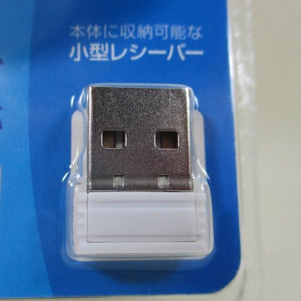ワイヤレスマウス ブルーLED 2.4GHz HDMW-7091WH ホワイト HIDISC 0045/送料無料|saponintaiga|02