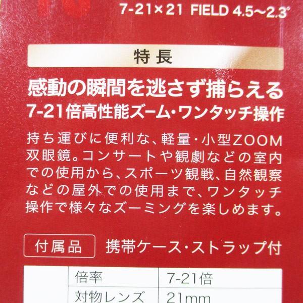 ズーム双眼鏡 N-SPORT 7-21×21 ZOOM(倍率:7〜21倍)ナシカNASHICA 1998/送料無料|saponintaiga|09