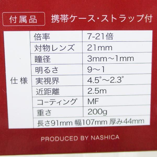 ズーム双眼鏡 N-SPORT 7-21×21 ZOOM(倍率:7〜21倍)ナシカNASHICA 1998/送料無料|saponintaiga|10