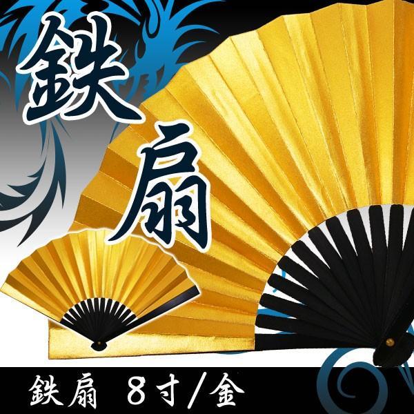 黒鉄扇 八寸 金色 伝統製法 日本製 鍛造/送料無料メール便|saponintaiga|02