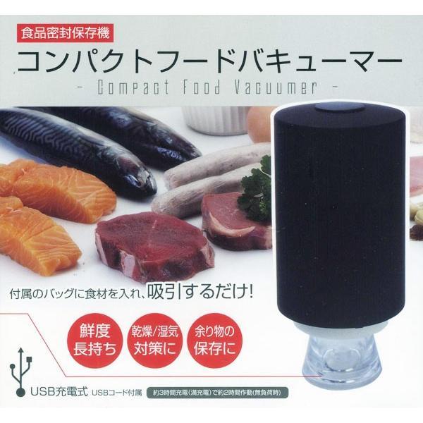 真空保存 バキューム 食品密封保存機 コンパクトフードバキューマー MEH-88/5075/送料無料 saponintaiga 02