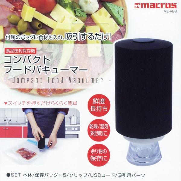 真空保存 バキューム 食品密封保存機 コンパクトフードバキューマー MEH-88/5075/送料無料 saponintaiga 04