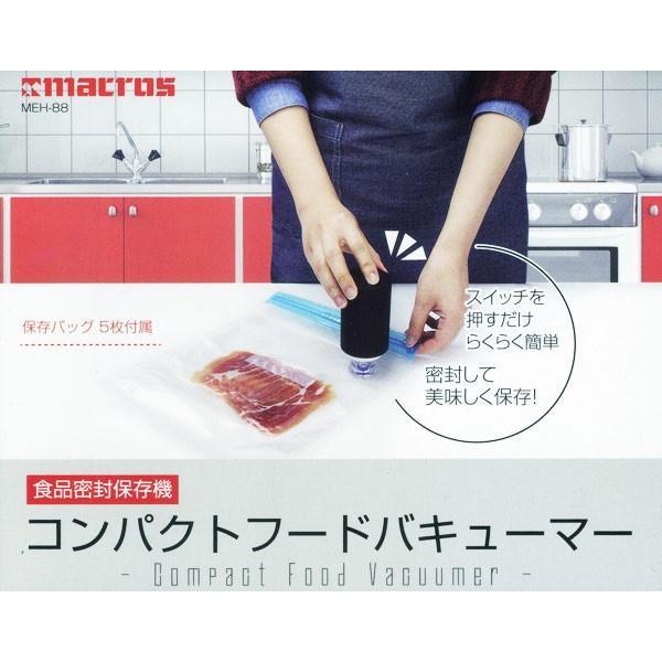 真空保存 バキューム 食品密封保存機 コンパクトフードバキューマー MEH-88/5075/送料無料 saponintaiga 05