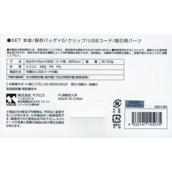 真空保存 バキューム 食品密封保存機 コンパクトフードバキューマー MEH-88/5075/送料無料 saponintaiga 10