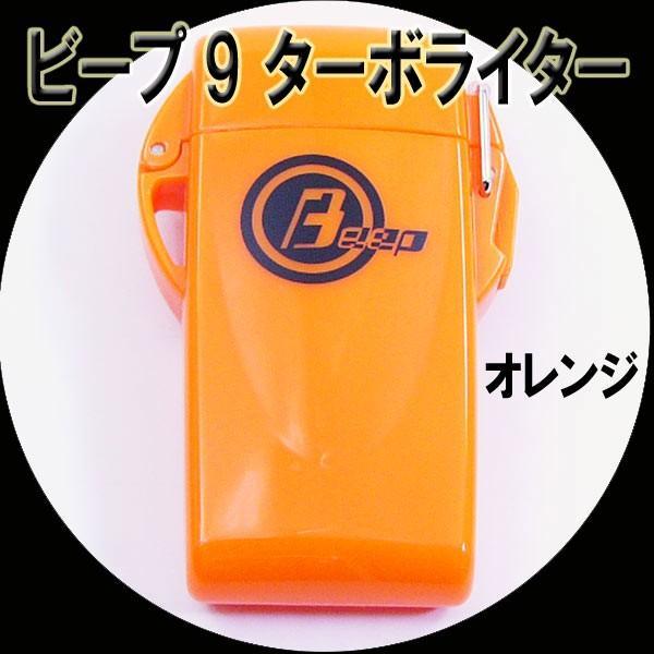 ウインドミル BEEP9 防水機能 ターボライター オレンジ