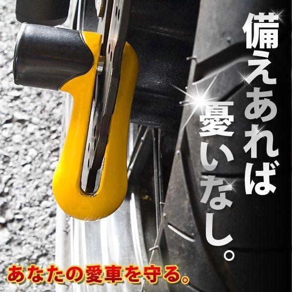 バイクディスクロック|saponintaiga|02