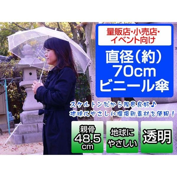 POEビニール傘 透明 直径70cm 雨の日のお客様サービスにも|saponintaiga