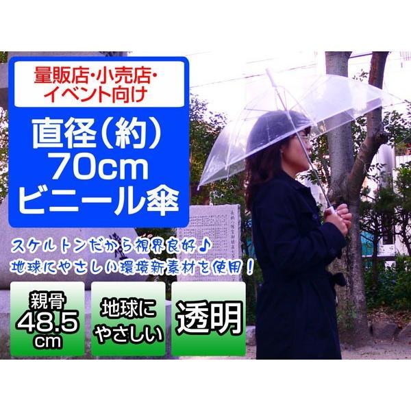 POEビニール傘 透明 直径70cm 雨の日のお客様サービスにも|saponintaiga|04