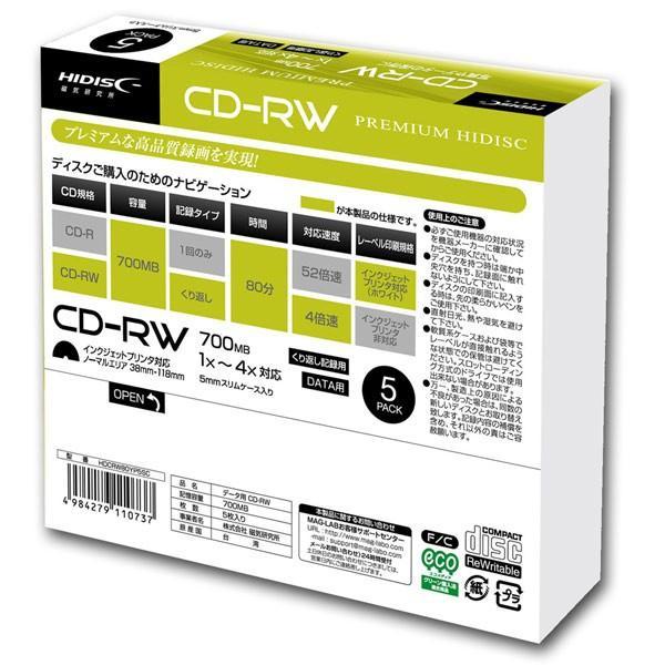 CD-RW 繰り返しデータ用 1-4倍速 5mmスリムケース入り5枚パック HIDISC HDCRW80YP5SC/0737/送料無料メール便|saponintaiga|02