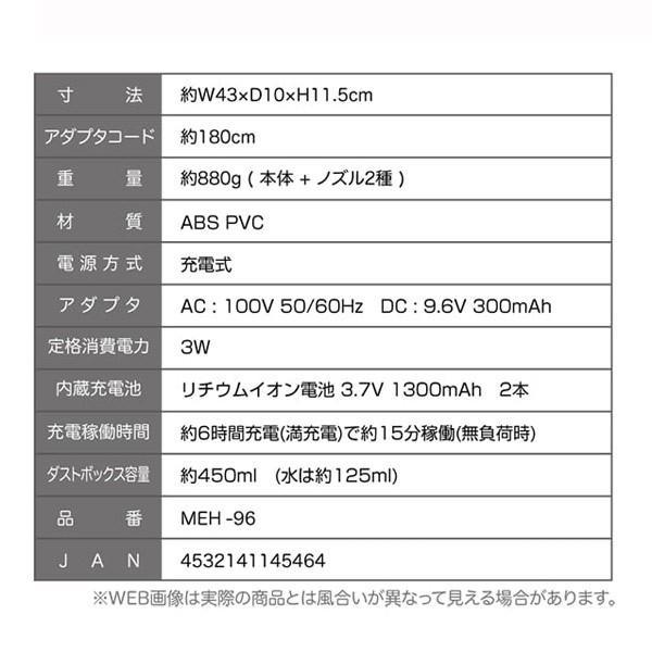 サイクロン式コードレス掃除機 乾湿両用 液体OK サイクロニア MEH-96/送料無料|saponintaiga|09
