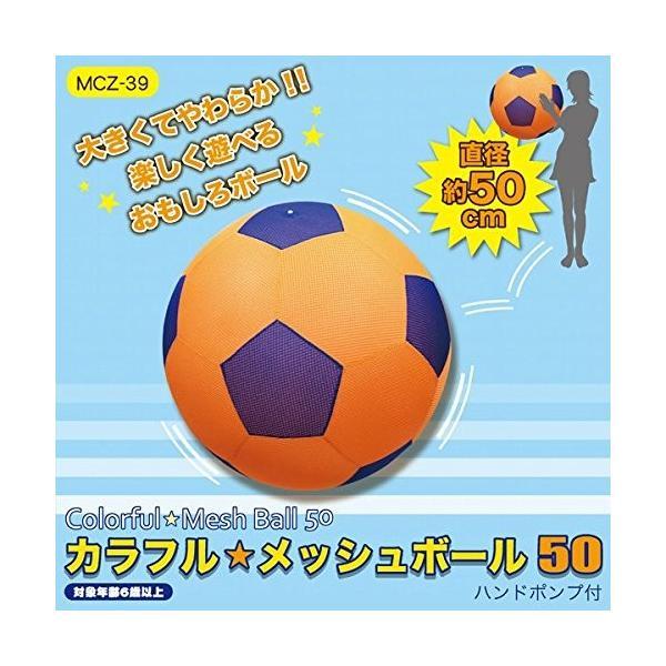 カラフル/メッシュボール 50 ハンドポンプ付き 大きくてやわらか/x3球/卸/|saponintaiga|05