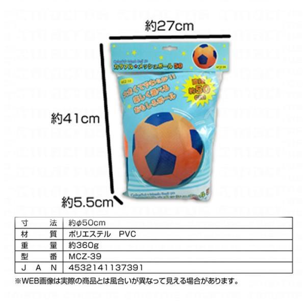 カラフル/メッシュボール 50 ハンドポンプ付き 大きくてやわらか/x3球/卸/|saponintaiga|06
