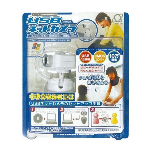 終了しました。目玉1円  多摩電子工業(株)COMUNI USBネットカメラ ウェブカメラ|saponintaiga|02