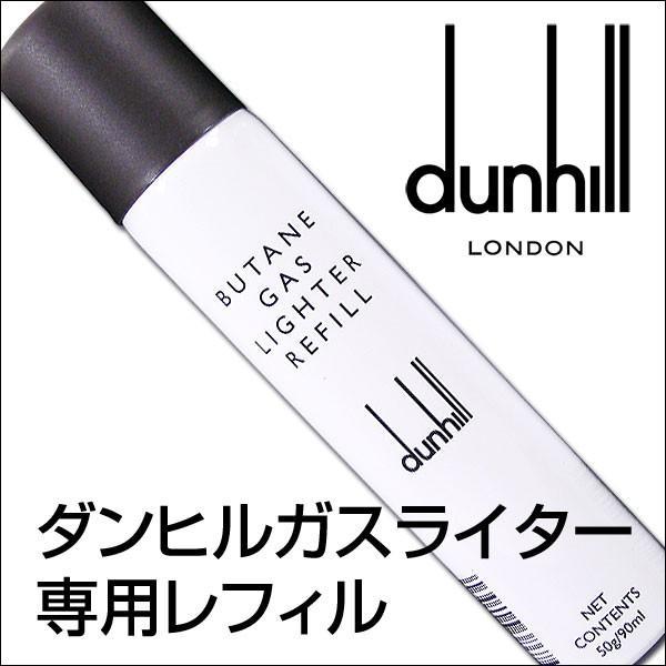 ダンヒル ブタンガスレフィル ガスボンベx1本 正規品