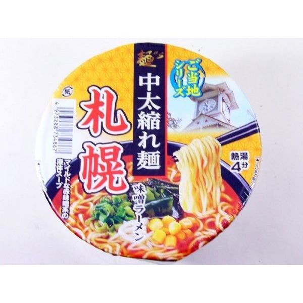 麺のスナオシ ご当地カップラーメン 札幌 味噌ラーメン 本格液体スープ x12食/卸/送料無料