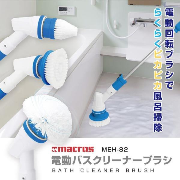 お風呂掃除 電動バスクリーナーブラシ MEH-82/送料無料 saponintaiga 02
