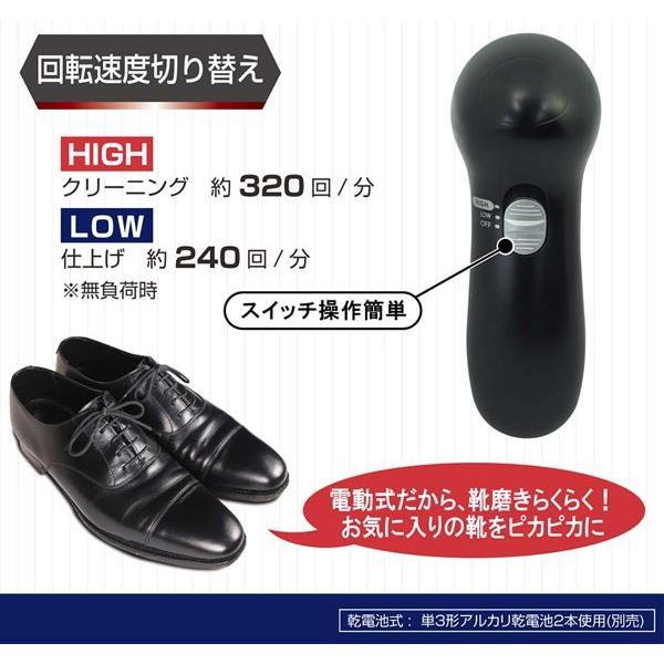 電動靴磨き機 電動シューズポリッシュ MCZ-149 2524/送料無料 saponintaiga 05