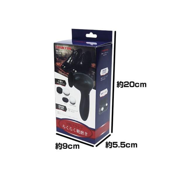電動靴磨き機 電動シューズポリッシュ MCZ-149 2524/送料無料 saponintaiga 06