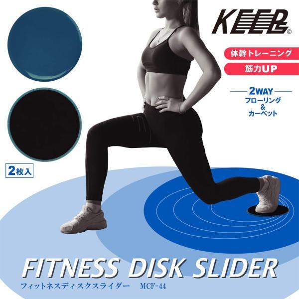 スライドディスク 両面利用できる 体幹トレーニング フィットネスディスクスライダー 2枚セット MCF-44/3545/送料無料メール便|saponintaiga|02