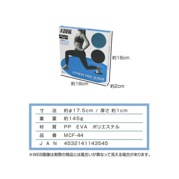 スライドディスク 両面利用できる 体幹トレーニング フィットネスディスクスライダー 2枚セット MCF-44/3545/送料無料メール便|saponintaiga|06