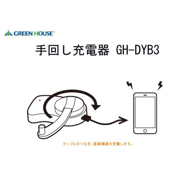 グリーンハウス 手回し充電器 GH-DYB3 白色|saponintaiga|04
