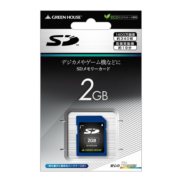 SDカード2GB GH-SDC2GG グリーンハウス saponintaiga 02