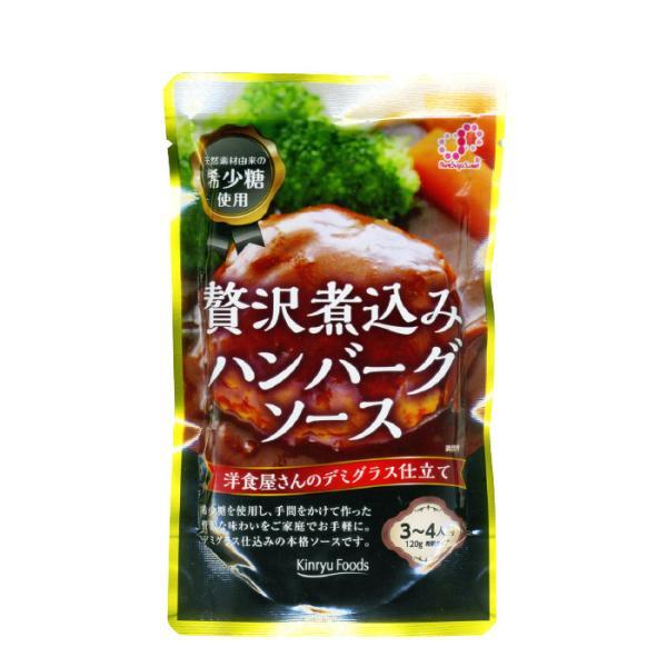 贅沢煮込みハンバーグソース 希釈タイプ 希少糖使用 キンリューフーズ 120gx3袋セット/卸/送料無料メール便 ポイント消化
