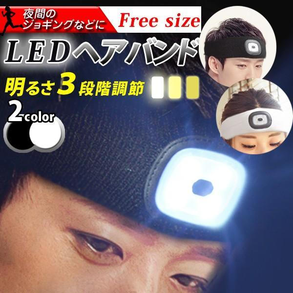 LEDライト付きヘアバンド 明るさを3段階 ヘッドライト ホワイト/