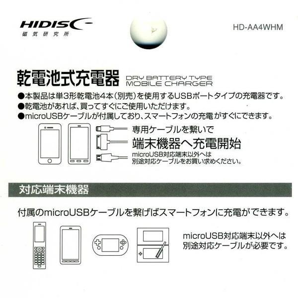 乾電池式スマホ充電器 電池交換充電器 乾電池式モバイル充電器 充電器・バッテリー類 HD-AA4WHM 1071 HIDISC/送料無料メール便 ポイント消化|saponintaiga|08