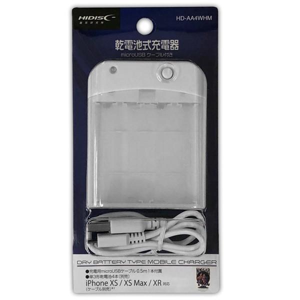 乾電池式スマホ充電器 電池交換充電器 乾電池式モバイル充電器 充電器・バッテリー類 HD-AA4WHM 1071 HIDISC/送料無料メール便 ポイント消化|saponintaiga|10