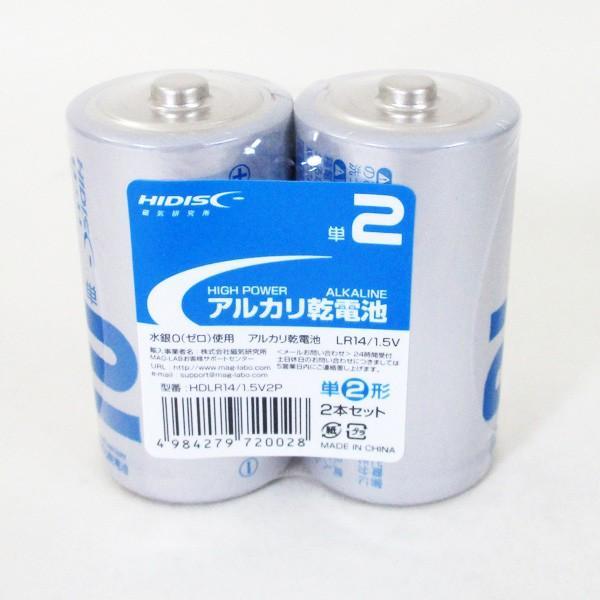 単2アルカリ乾電池 単二乾電池 100本(2本組x50パック) HIDISC/送料無料|saponintaiga