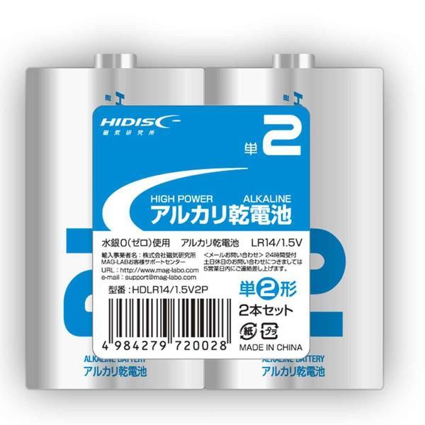 単2アルカリ乾電池 単二乾電池 100本(2本組x50パック) HIDISC/送料無料|saponintaiga|03