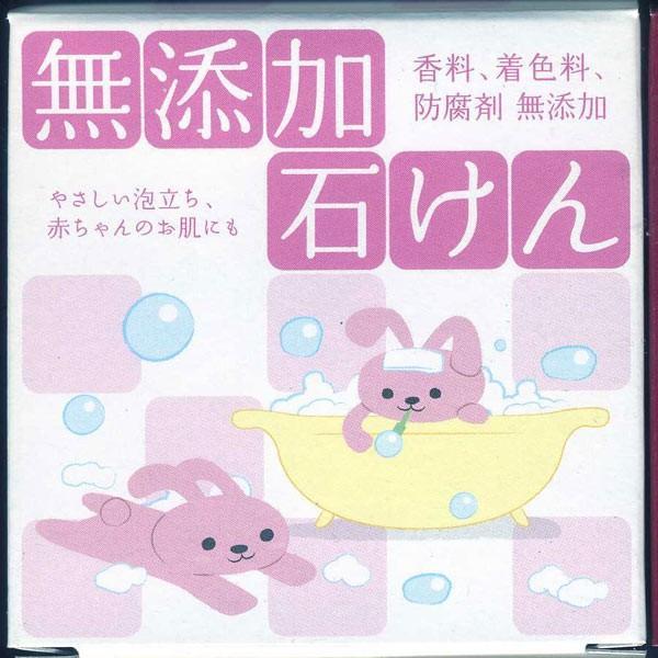 クロバー石鹸 無添加石けん 80gx3個セット HYA-SMU/送料無料 saponintaiga