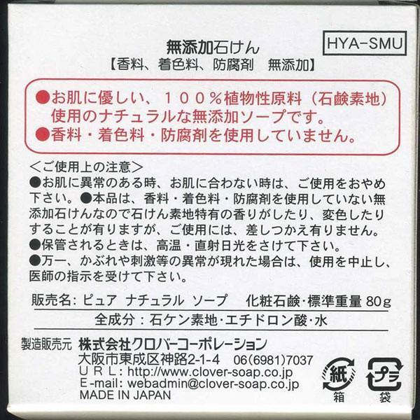 クロバー石鹸 無添加石けん 80gx3個セット HYA-SMU/送料無料 saponintaiga 04