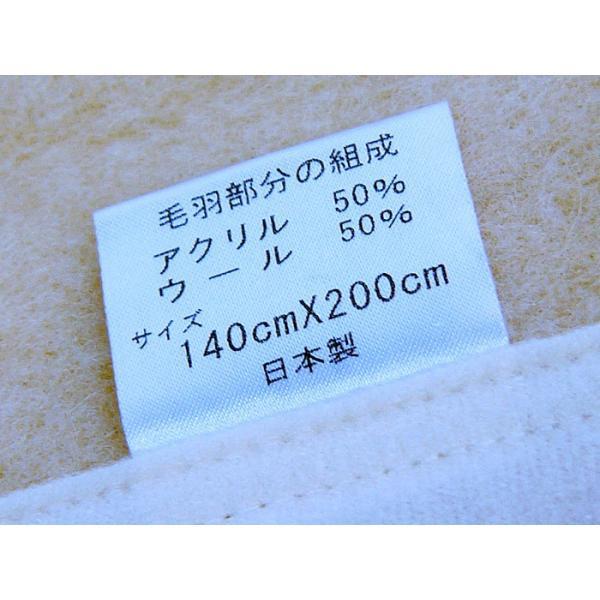 日本製 毛布 ベージュ 140x200cm ウール&アクリル|saponintaiga|05