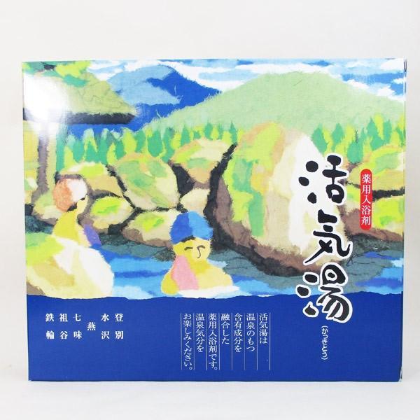 薬用入浴剤「活気湯」日本の有名温泉 6箇所x1箱 送料無料メール便 箱破棄 ポイント消化|saponintaiga|02