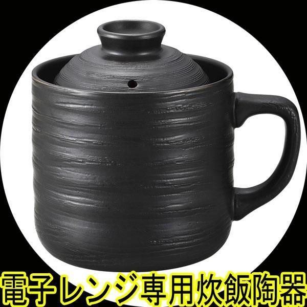 カクセー 電子レンジ専用炊飯陶器 楽炊御膳 レンジ用炊飯器 1合炊き T-01 黒色x3個セット/卸 saponintaiga