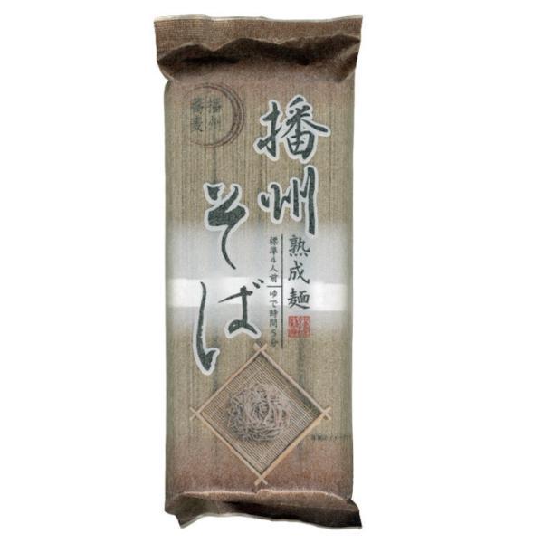 播州そば 蕎麦 熟成麺/8004 320gx2袋セット/卸/送料無料