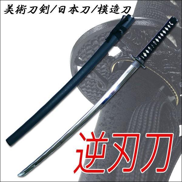 日本製美術刀剣/模造刀/日本刀/逆刃刀 saponintaiga