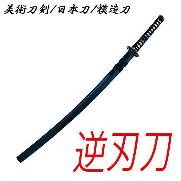日本製美術刀剣/模造刀/日本刀/逆刃刀 saponintaiga 02