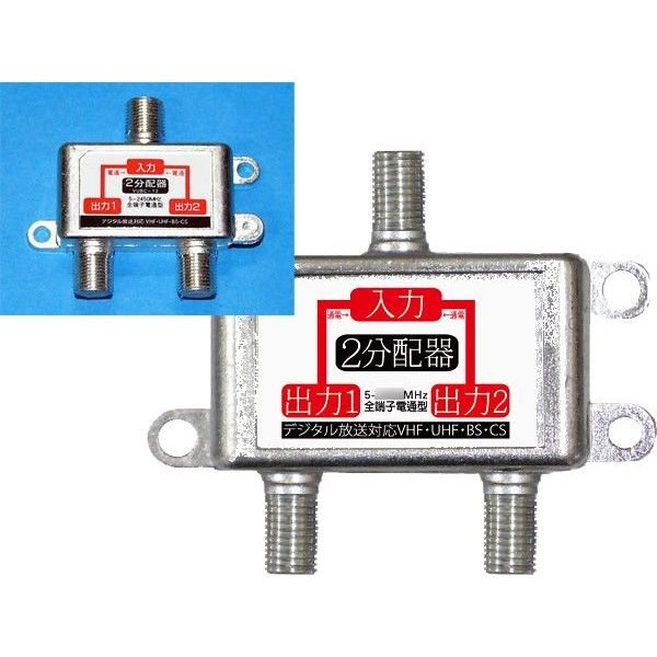 1:2分配器(VHF・UHF・BS・CS)VUBC-12 変換名人/4571284885400