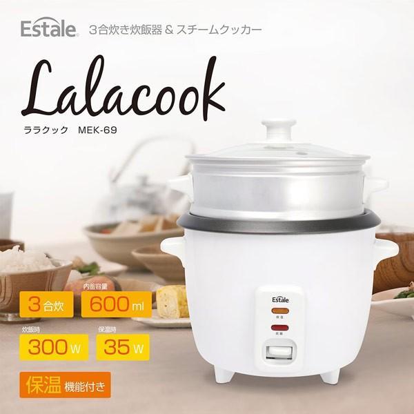 3合炊き炊飯器 保温機能付き&蒸し器 スチームクッカー ララクック MEK-69/送料無料 saponintaiga 02