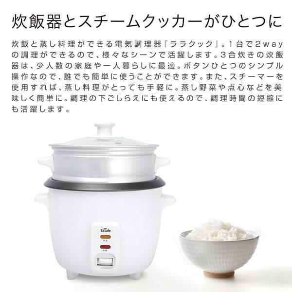 3合炊き炊飯器 保温機能付き&蒸し器 スチームクッカー ララクック MEK-69/送料無料 saponintaiga 03