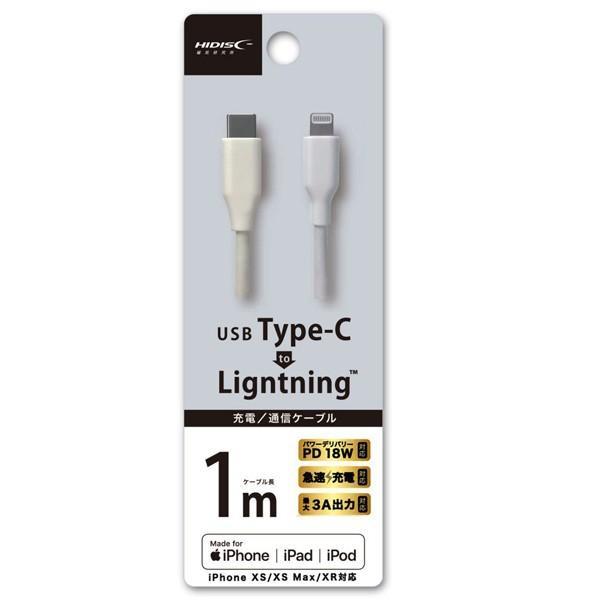 USBタイプCからライトニングに変換 Apple公式認定品 充電/通信ライトニングケーブルUSB Type-C to Lightning HD-LHTCC1WH 1408/送料無料メール便 ポイント消化|saponintaiga|04